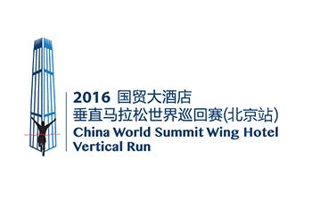 China World Summit Wing Vertical Run 2016